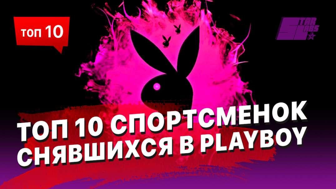 ТОП 10 спортсменок снявшихся в PlayBoy