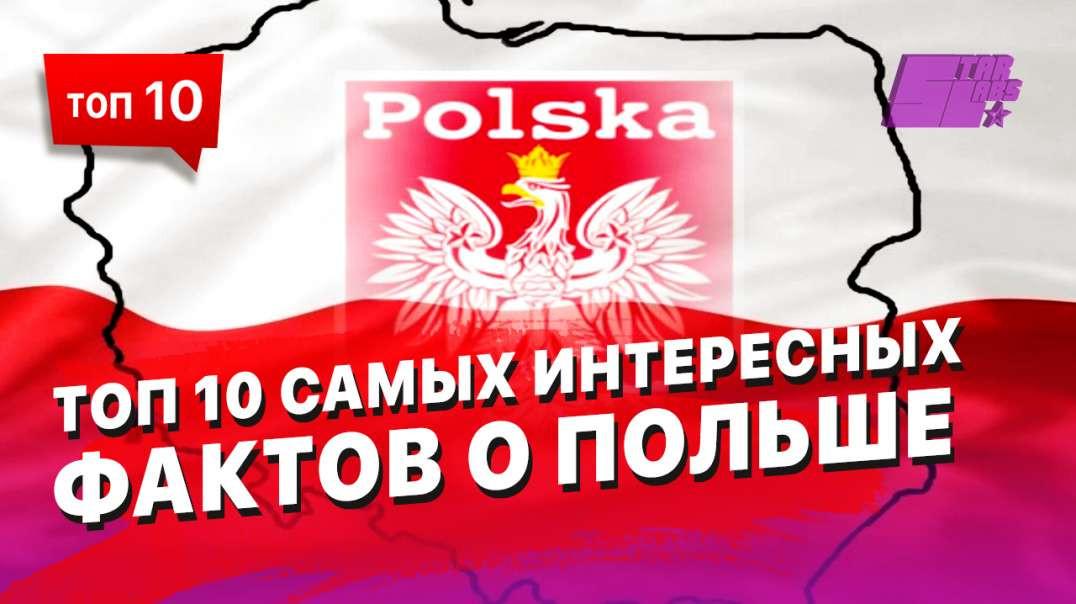 10 самых интересных фактов о Польше