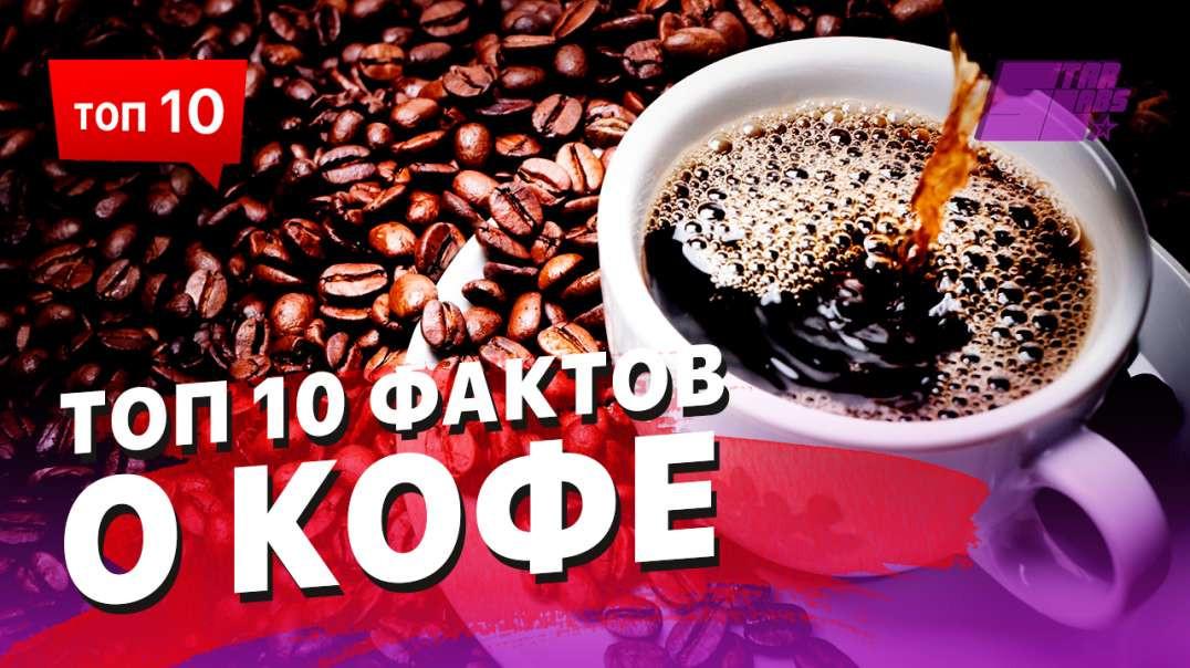 10 фактов о кофе, о которых вы 100% не знали