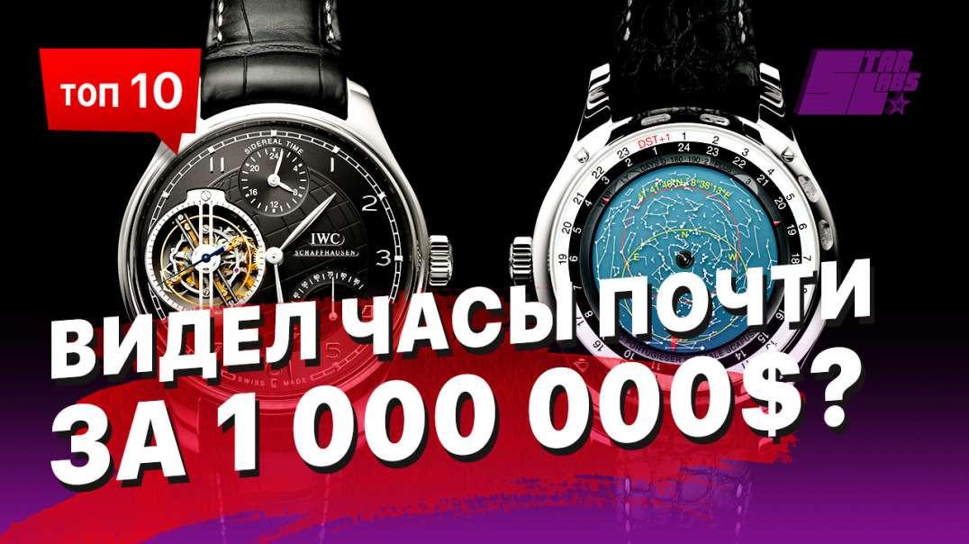Часы почти за миллион баксов?