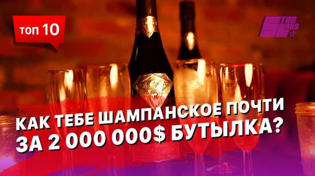 Шампанское почти за 2 миллиона долларов бутылка?