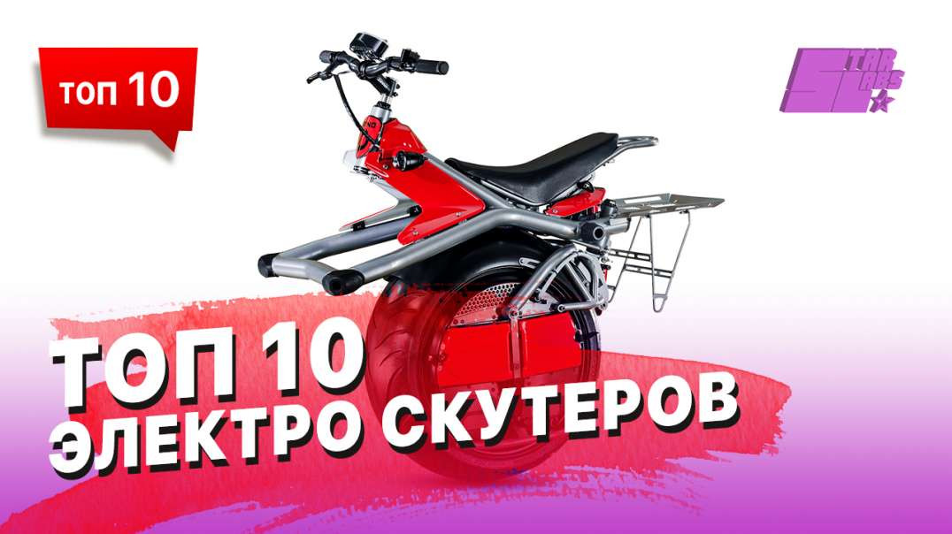 ТОП 10 электро скутеров (segway)