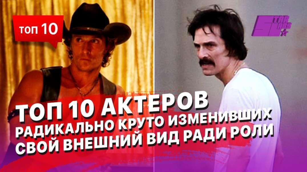 ТОП 10 актеров радикально круто изменивших свой внешний вид ради роли