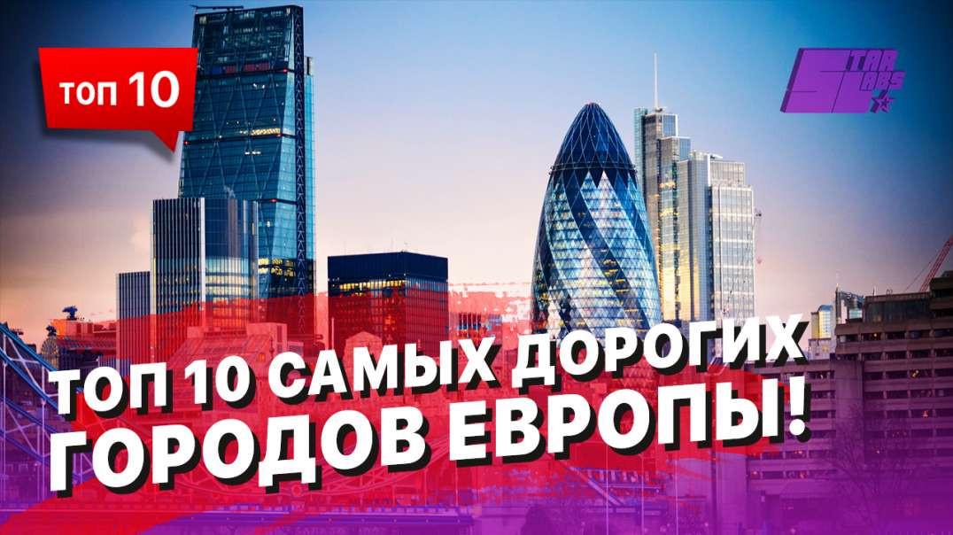 10 самых дорогих городов Европы! Все туда!