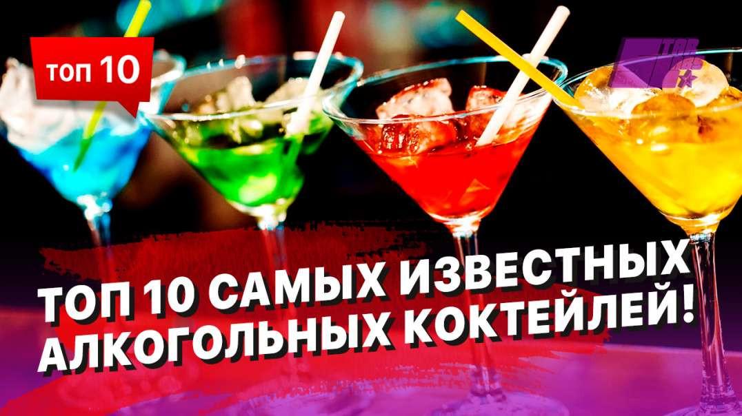 10 лучших алкогольных коктейлей! Делаем и пьем!