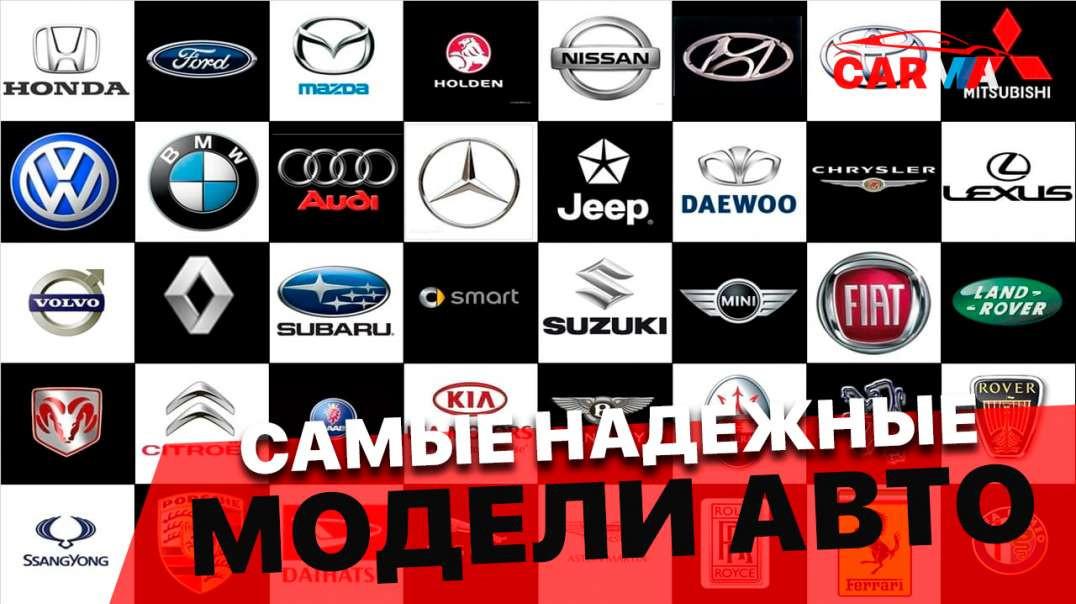 Самые надежные модели автомобилей в рейтинге надежности 2019 года