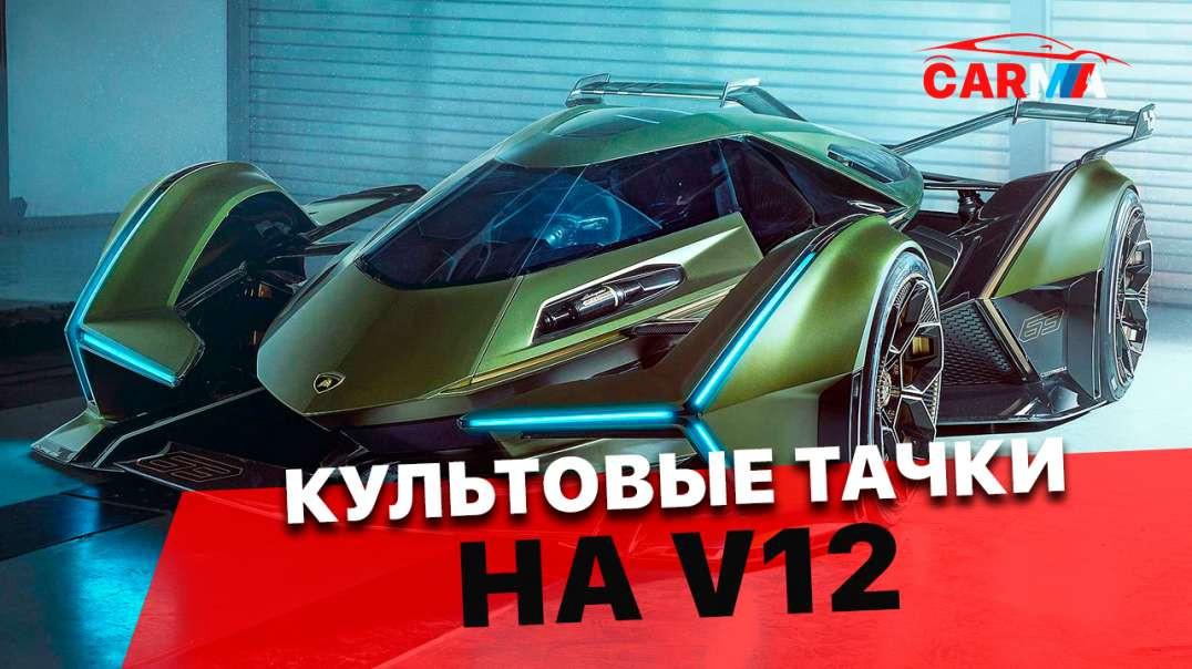 ТОП-10 культовых автомобилей Мира с двигателем V12