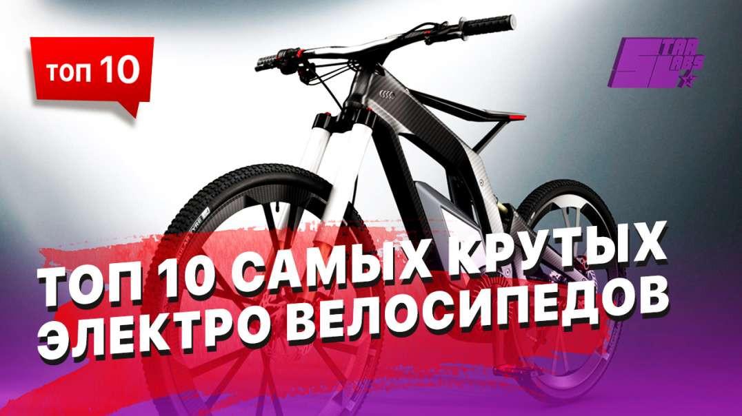 10 самых крутых электро-велосипедов