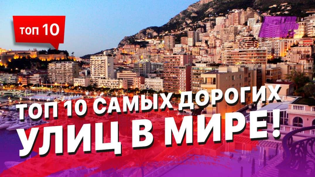 ТОП 10 самых дорогих улиц в Мире