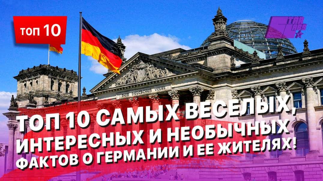 ТОП 10 интересных фактов о немцах и Германии