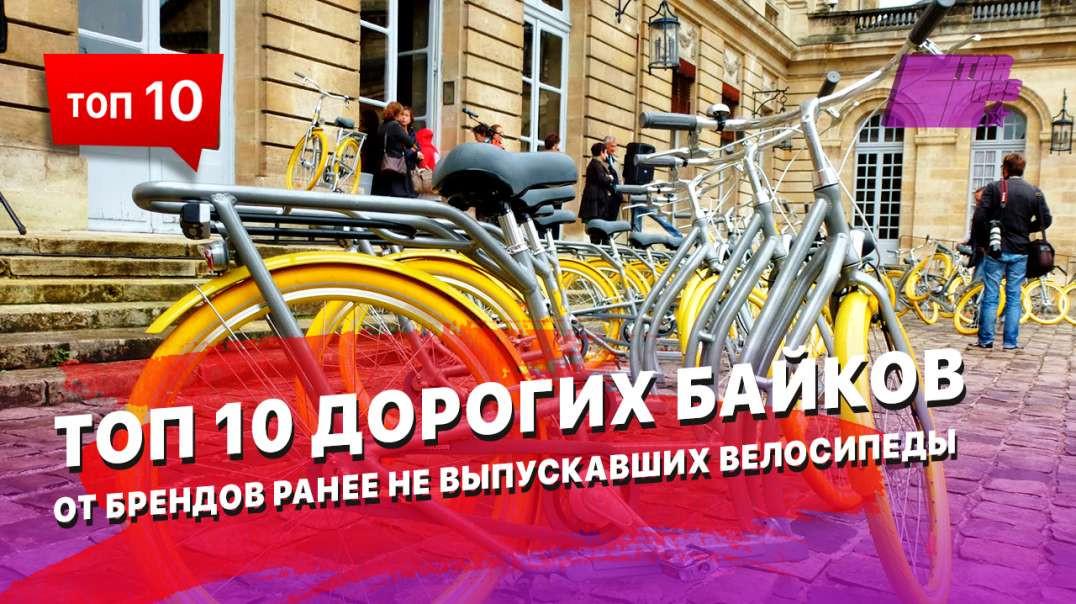 ТОП 10 велосипедов от брендовых марок совсем другого производства