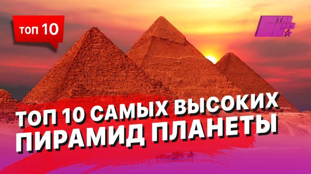 Самые высокие пирамиды в Мире