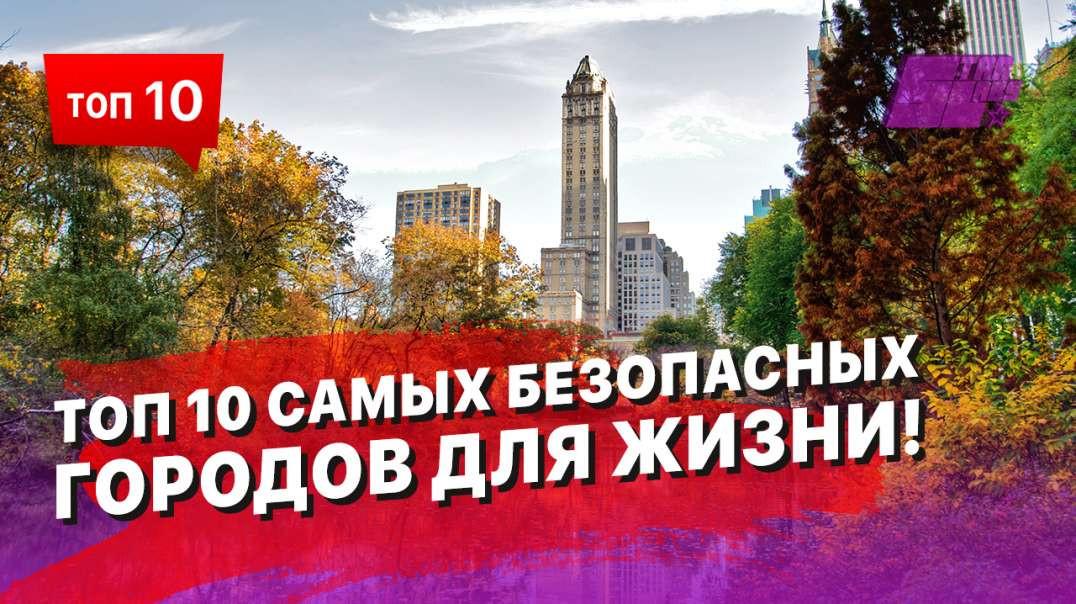10 самых безопасных городов для жизни