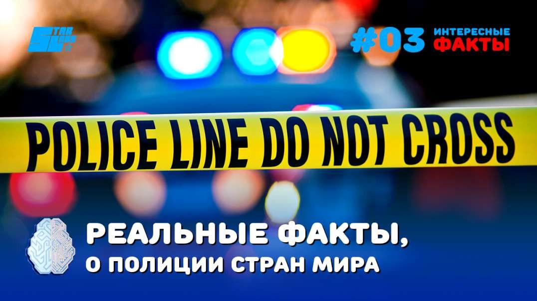 Факты о полиции стран Мира