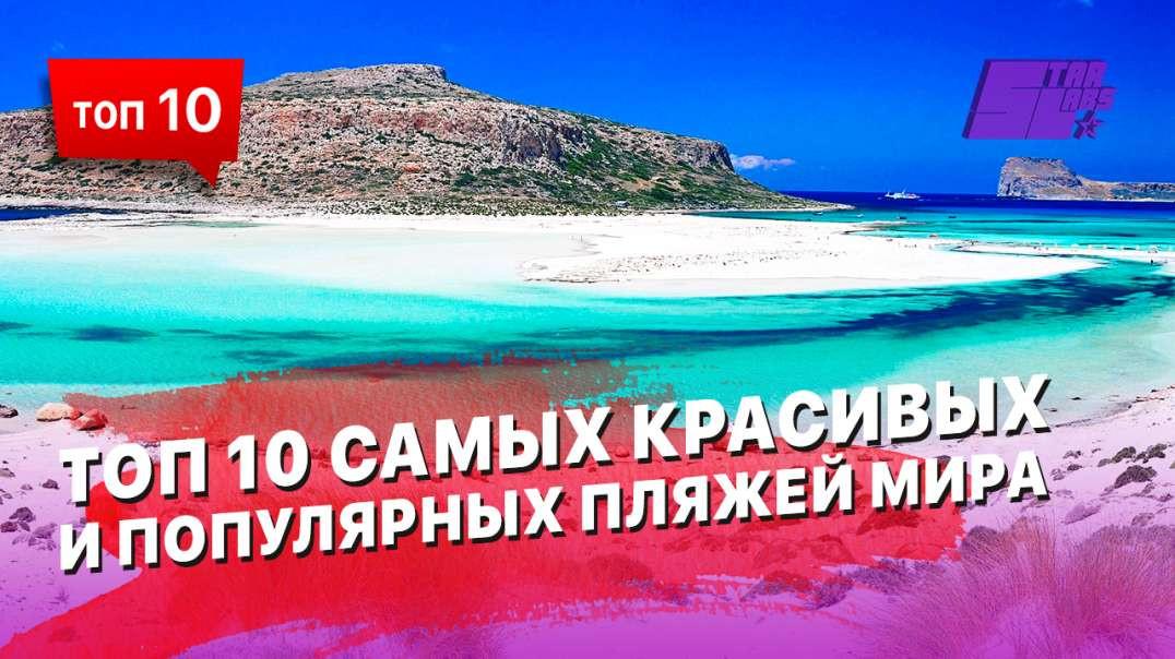 Самые красивые и популярные пляжи Мира...