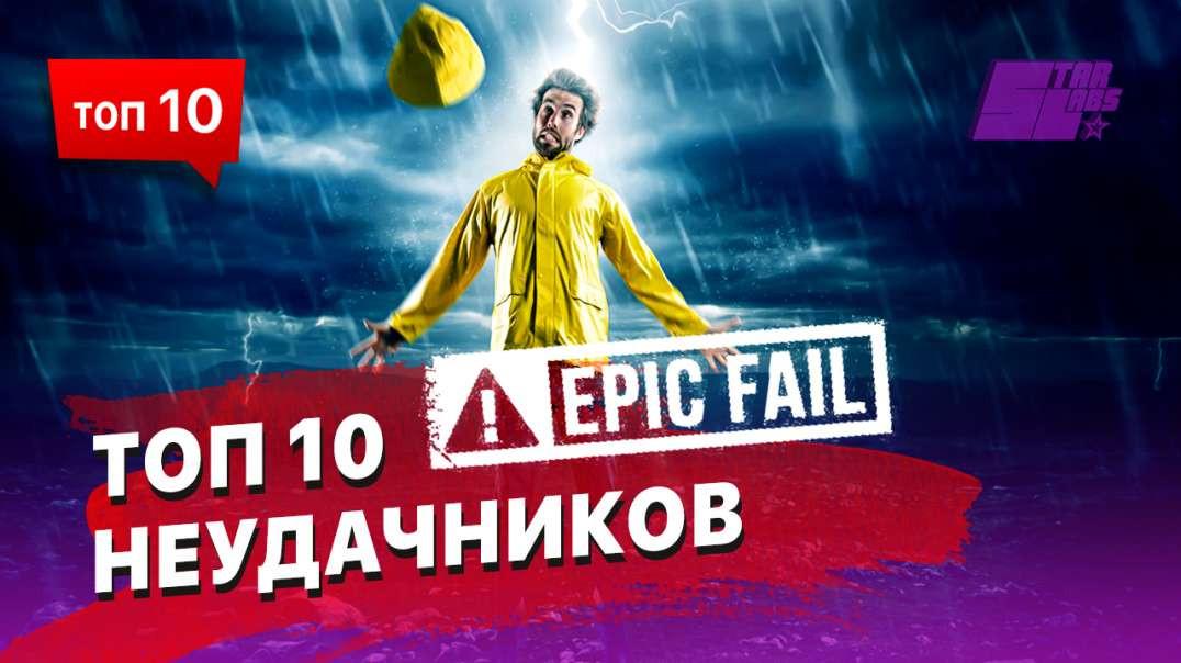 ТОП 10 неудачников!