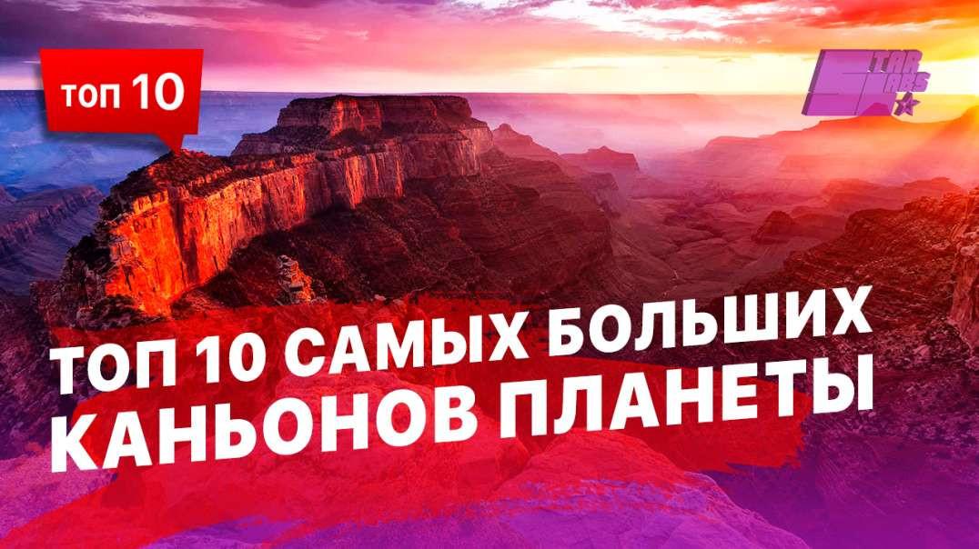 ТОП 10 самых больших каньонов на Планете