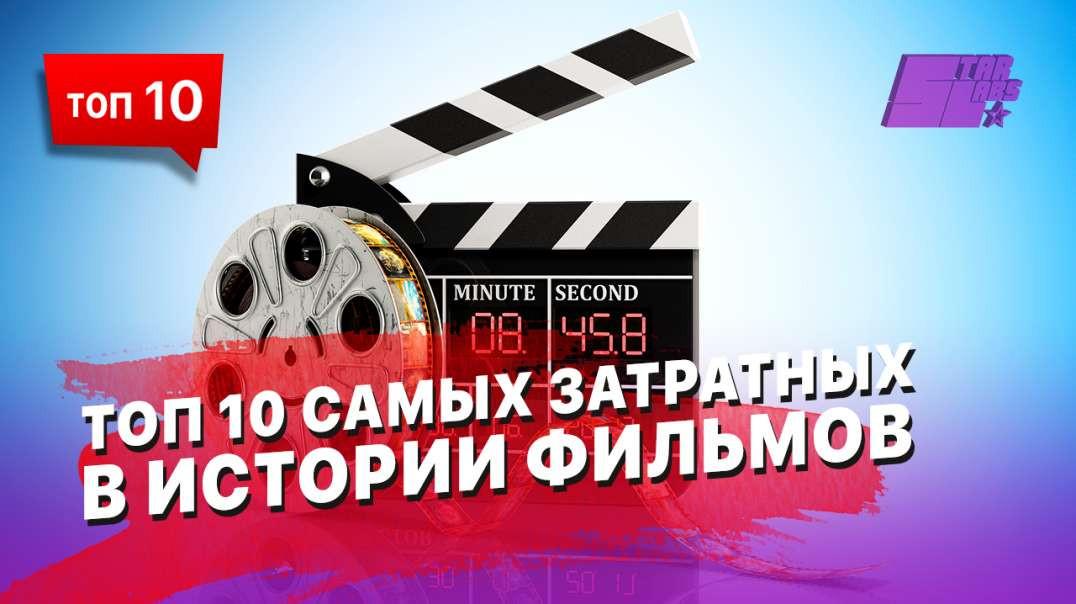 Самые затратные по бюджету фильмы в истории кинематографа