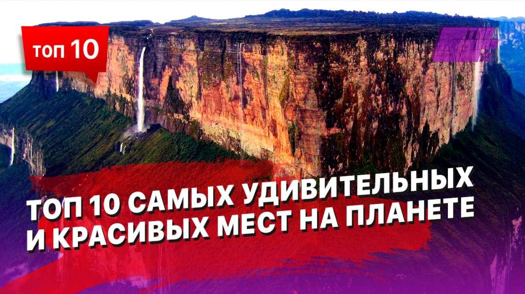 Одни из самых удивительных и красивых мест на Планете