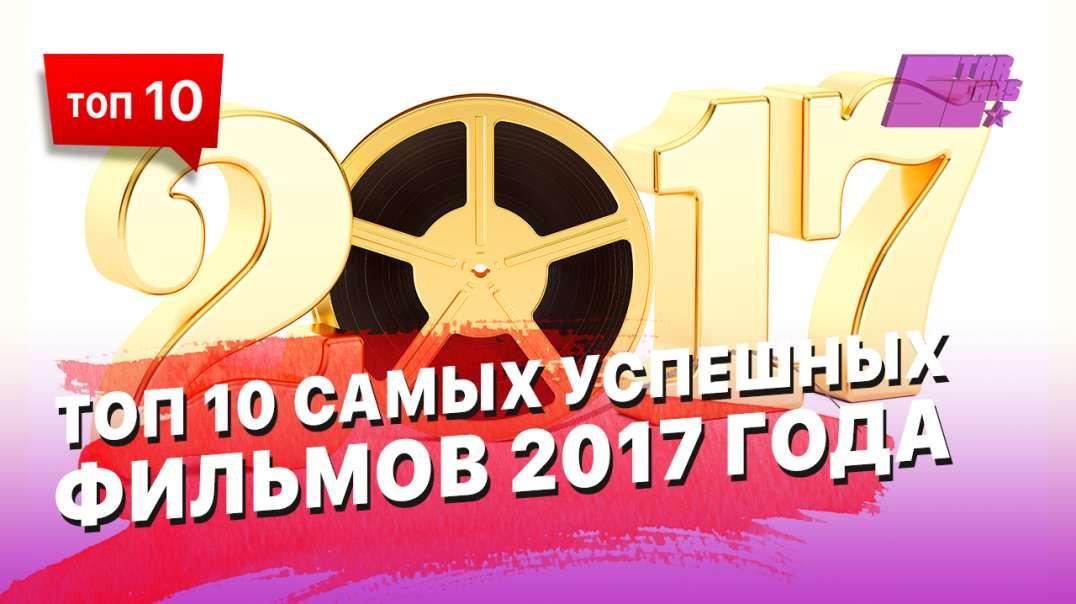 Лучшие и самые прибыльные фильмы 2017