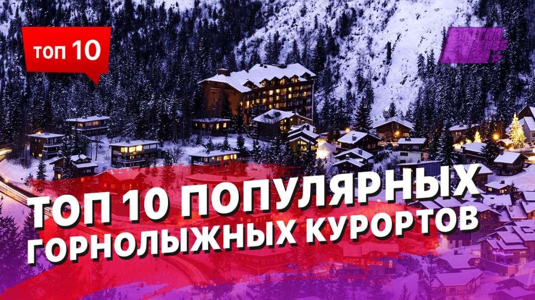 Есть еще много крутых горнолыжных курортов на которых вам стоит побывать